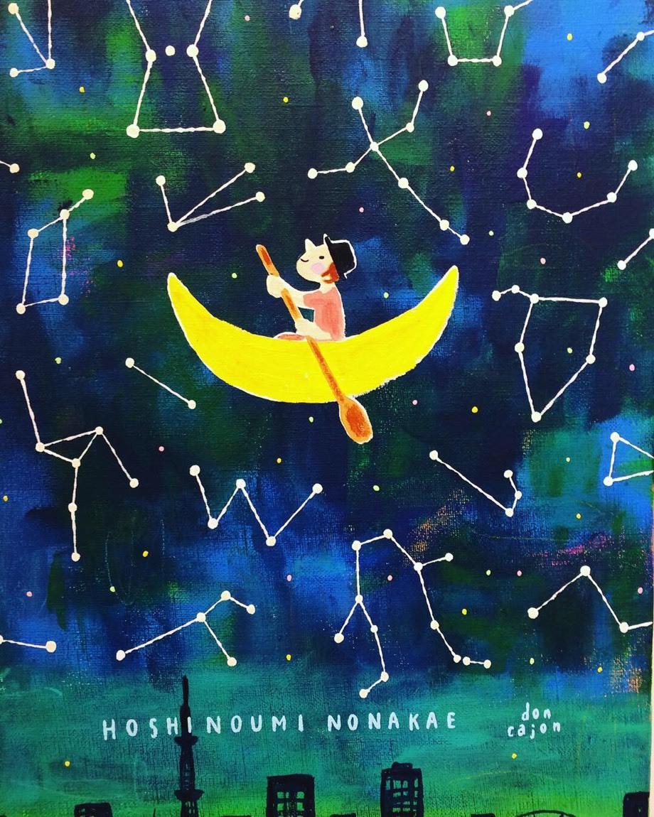 星の海の中へ