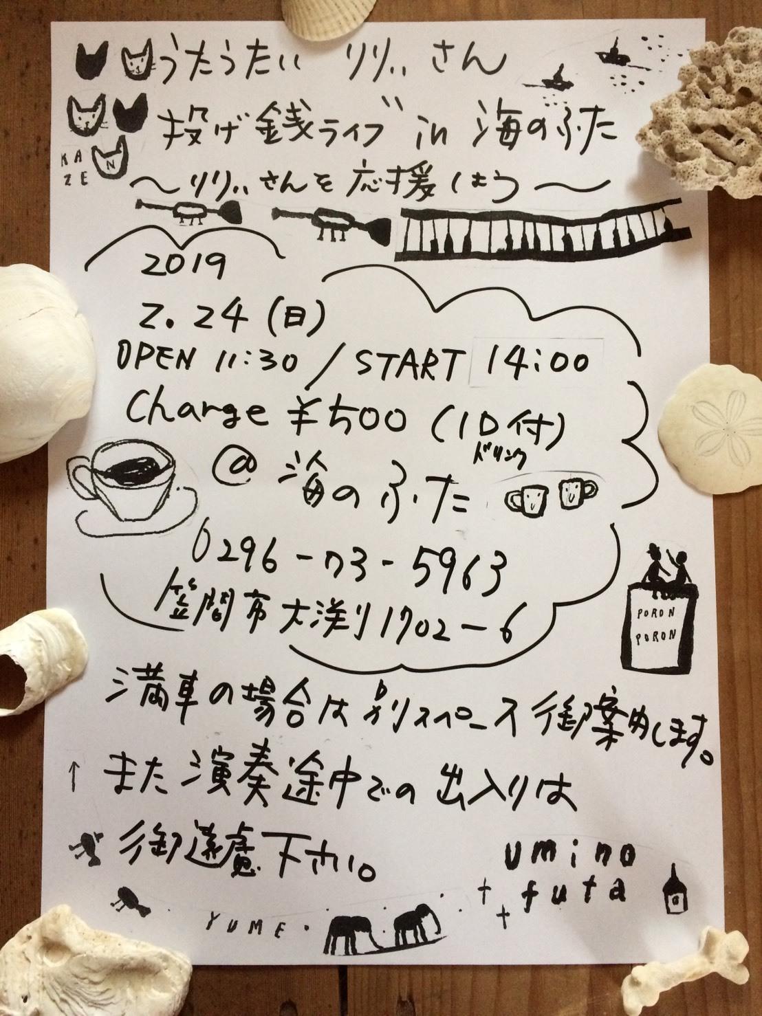 りりぃさんライブ2