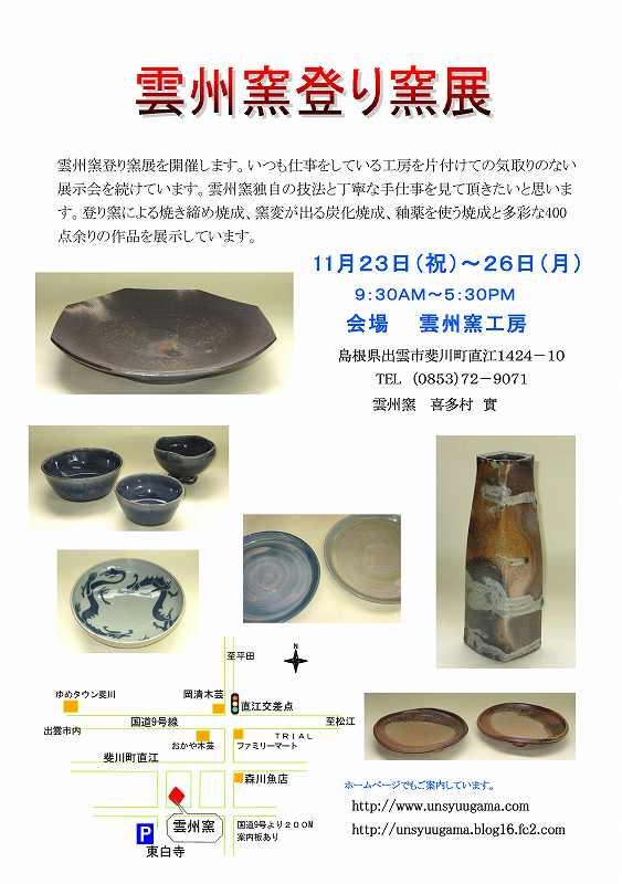 H30秋登り窯展チラシ