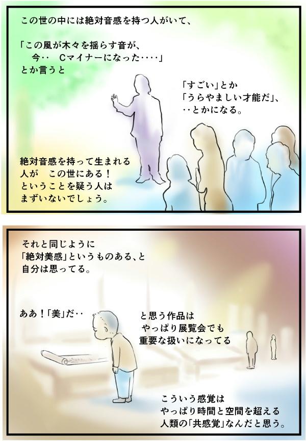 toshiaki18_10271.jpg