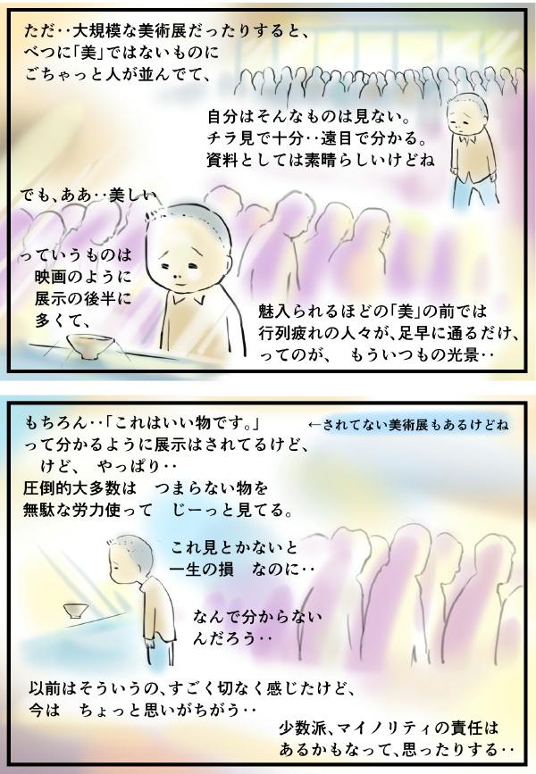 toshiaki18_10272.jpg