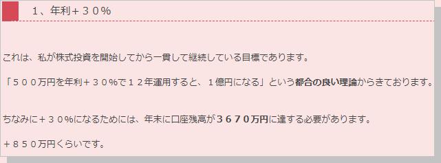 181230_mokuhyo_1.png
