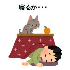 190113_kotatsu_neru.png