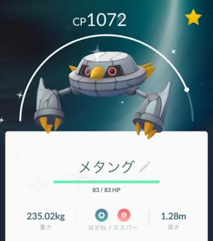 2018 1021 ポケモン2