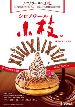 2018 1023 コメダ珈琲店