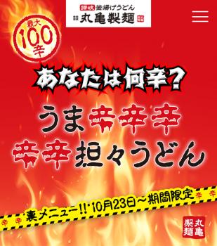 2018 1024 丸亀製麺