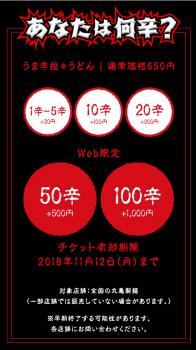 2018 1024 丸亀製麺2