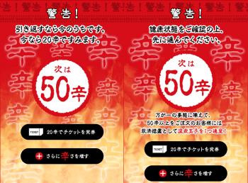 2018 1024 丸亀製麺5