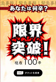 2018 1024 丸亀製麺7