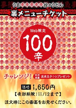 2018 1024 丸亀製麺9