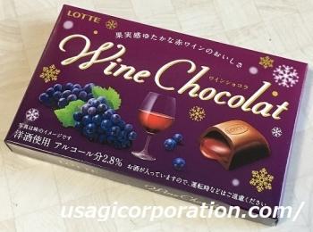2018 1225 ワインチョコレート
