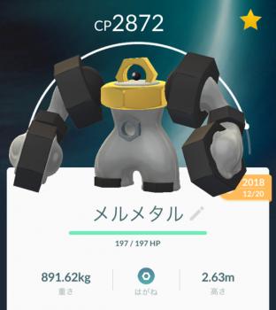 2019 0110 ポケモン