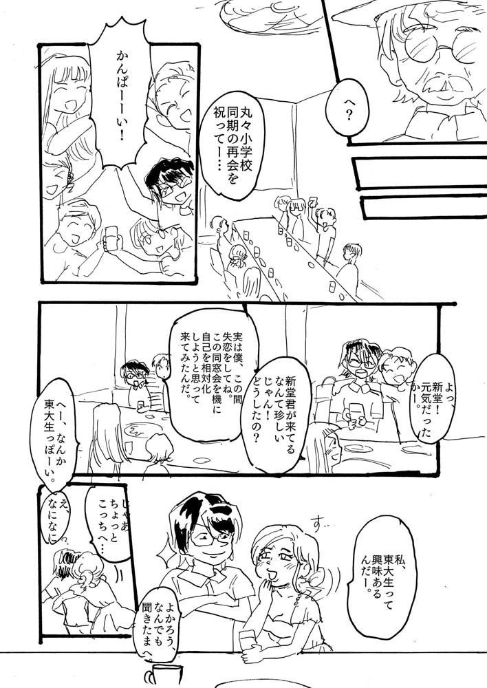 童卒21_3