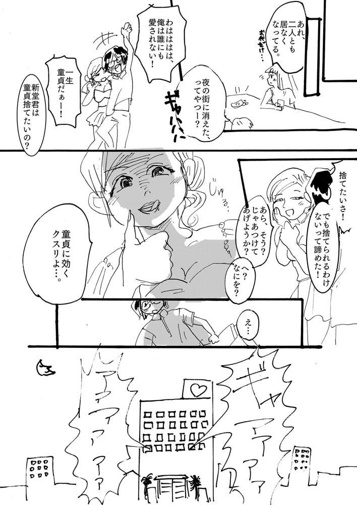 童卒21_4