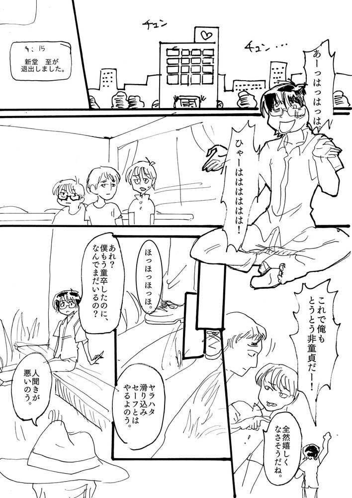 童卒21_5