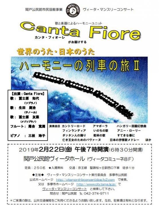 CamtaFiore19年2月チラシ縮小版