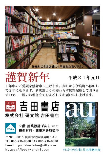 吉田書店+建築書店+模型材料店