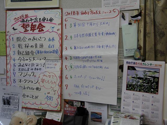8 5大ニュース_R