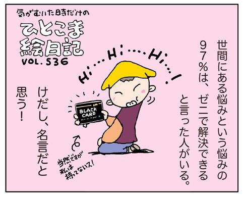 絵日記536