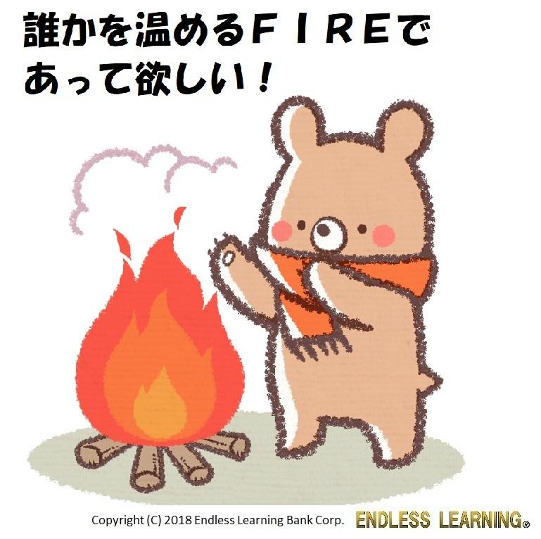 誰かを温めるFIRE