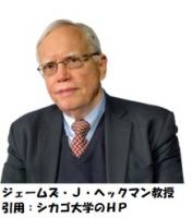 ヘックマン教授