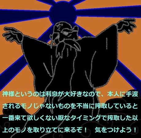 2018-06-25 god-modoki-hanten
