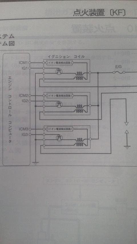 イオン電流検出回路