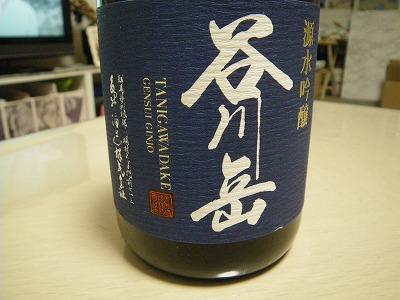 谷川岳吟醸
