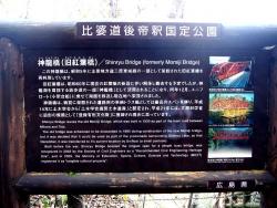 帝釈峡20181114-3