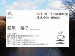 喫茶・帝釈峡20181114-6