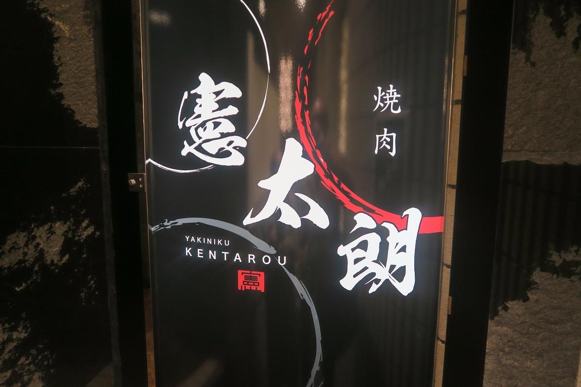 kentaro (3)