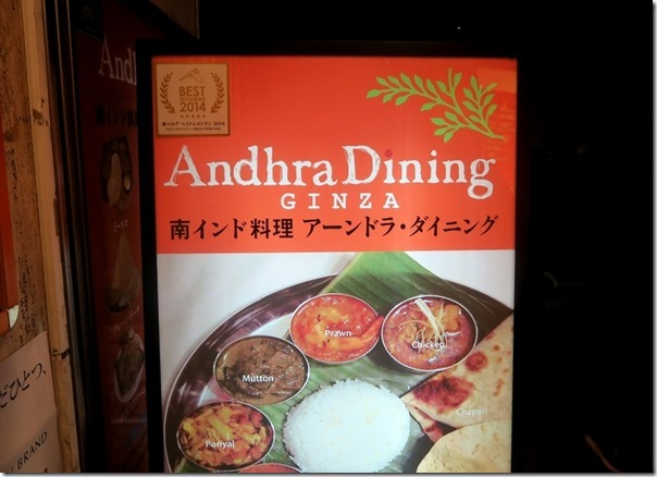 Andhra Dining (1)