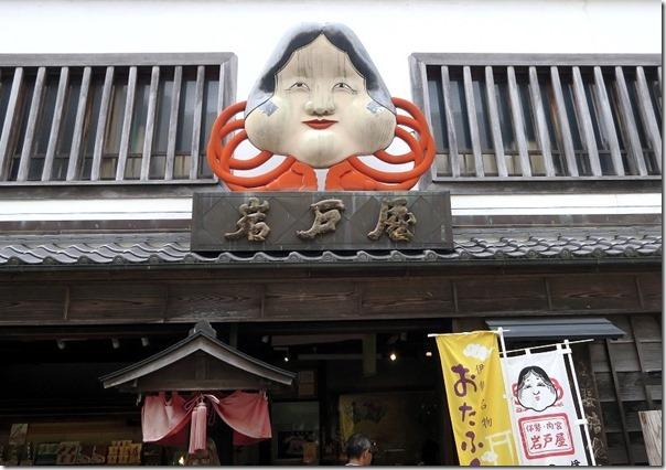iwatoya (2)