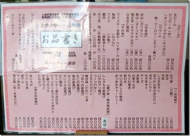yucitykamata (8)