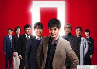 刑事ゼロ テレビ