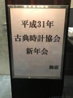 古典時計協会新年会2