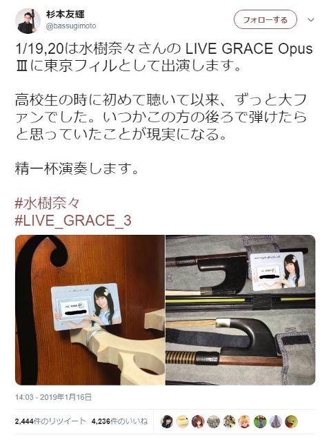GRACE会員