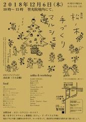 2018_12_06 松ノ木手づくりマルシェ.jpg