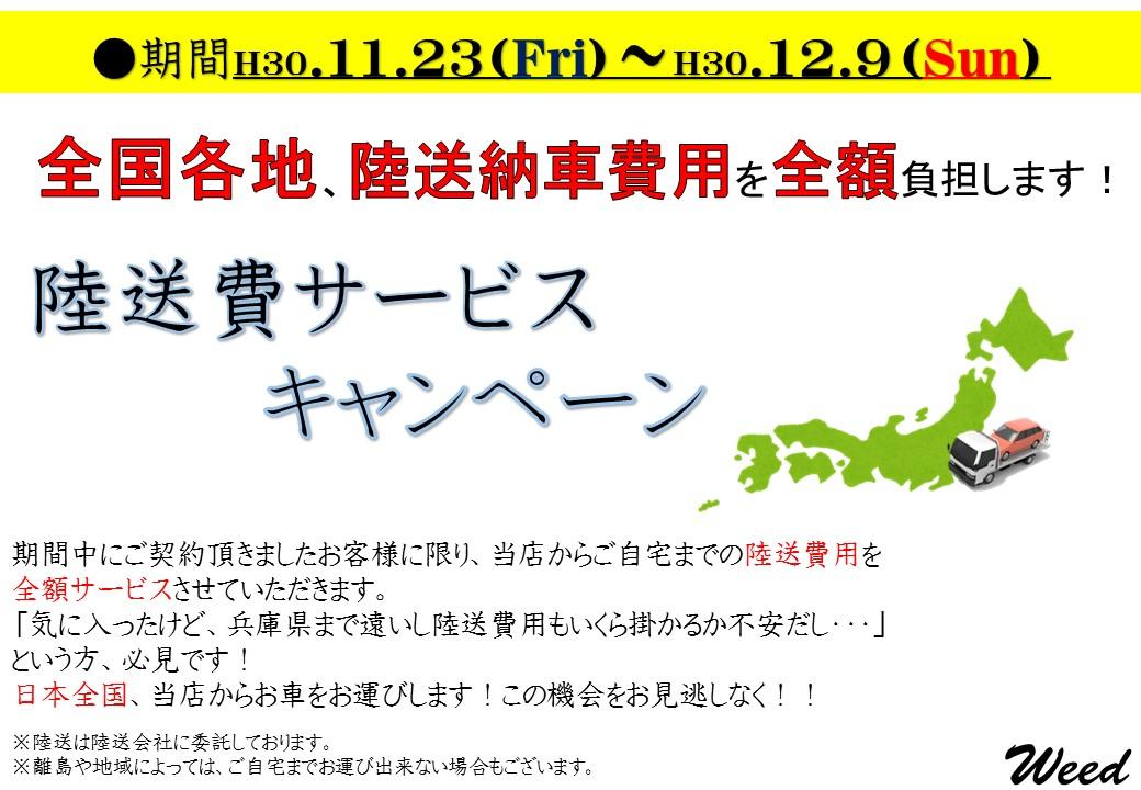 陸送サービスキャンペーン[253]