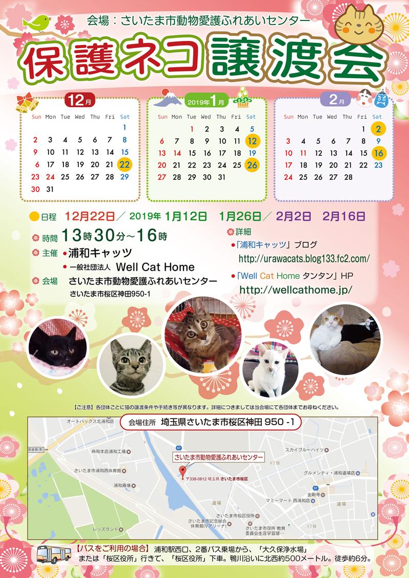 2018_12_2019_1-21fureai-chirashi-s.jpg