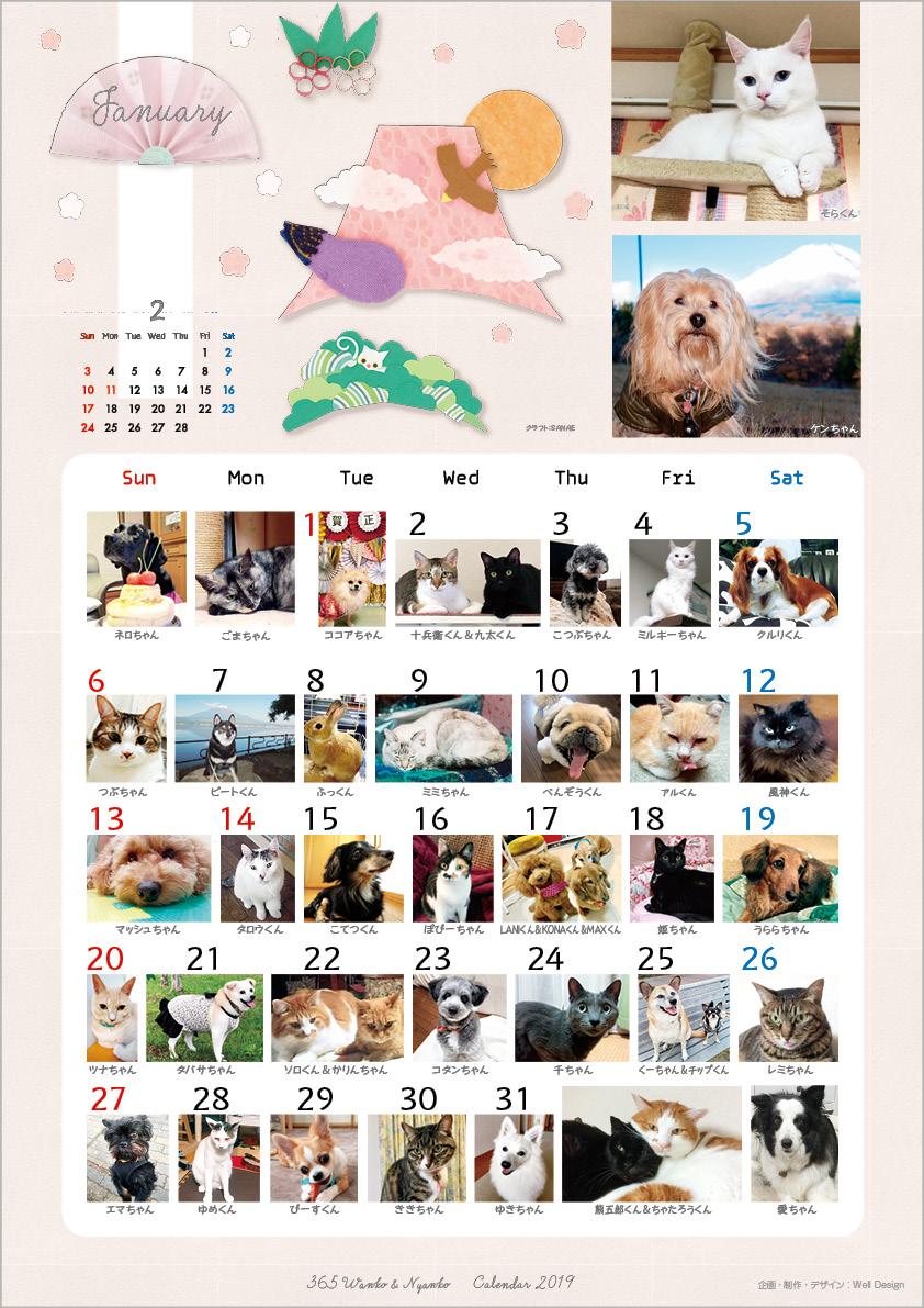 2019_365wankonyanko_calendarh-sa1.jpg
