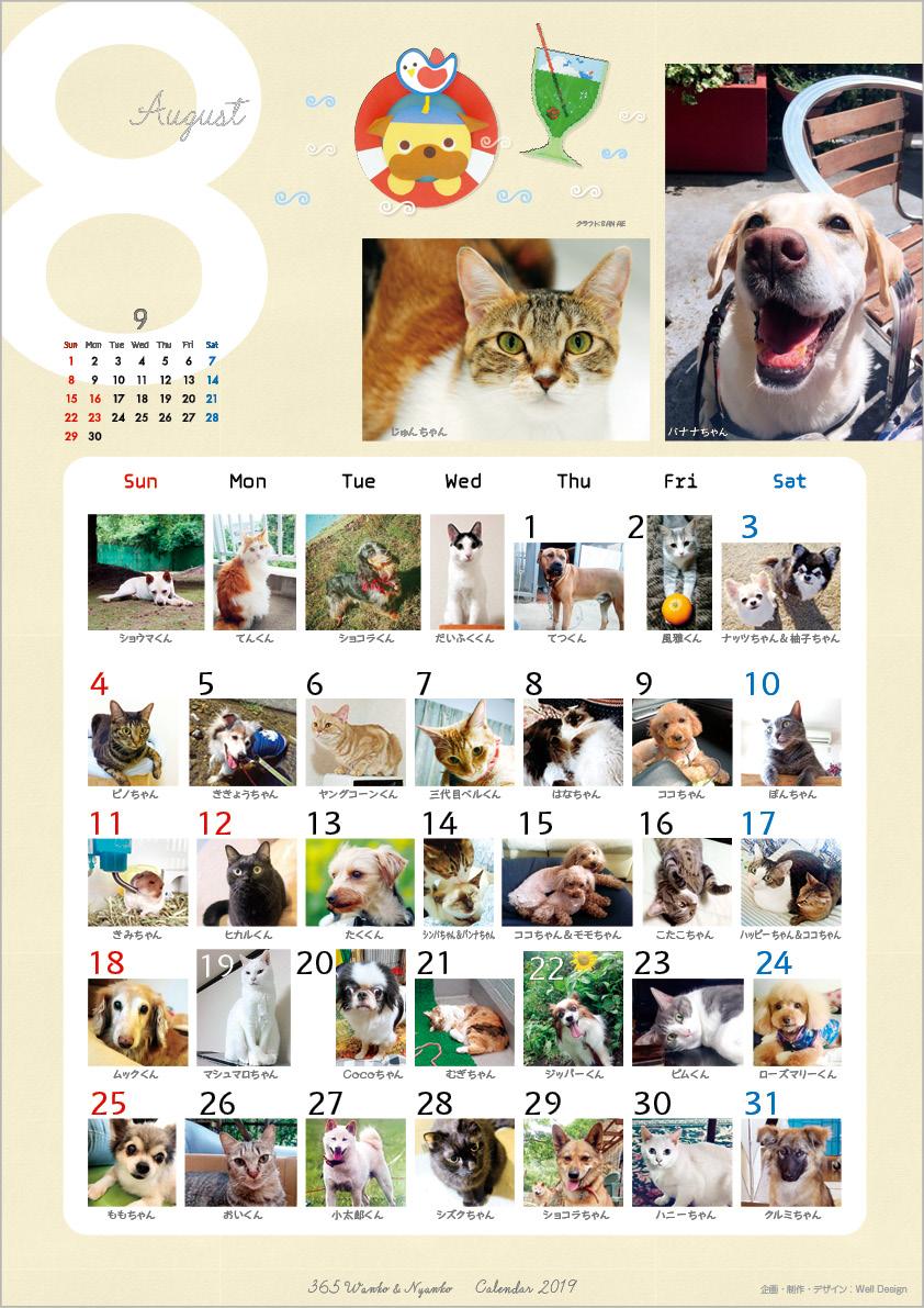 2019_365wankonyanko_calendarh-sa8.jpg
