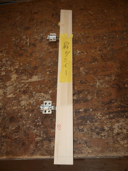 PA290058 扉ダミー