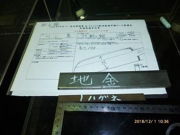P1030060 図面・材料