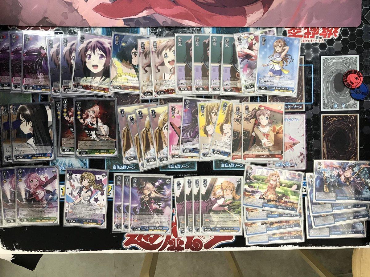 WS優勝デッキレシピBanG Dream!2018/12/03