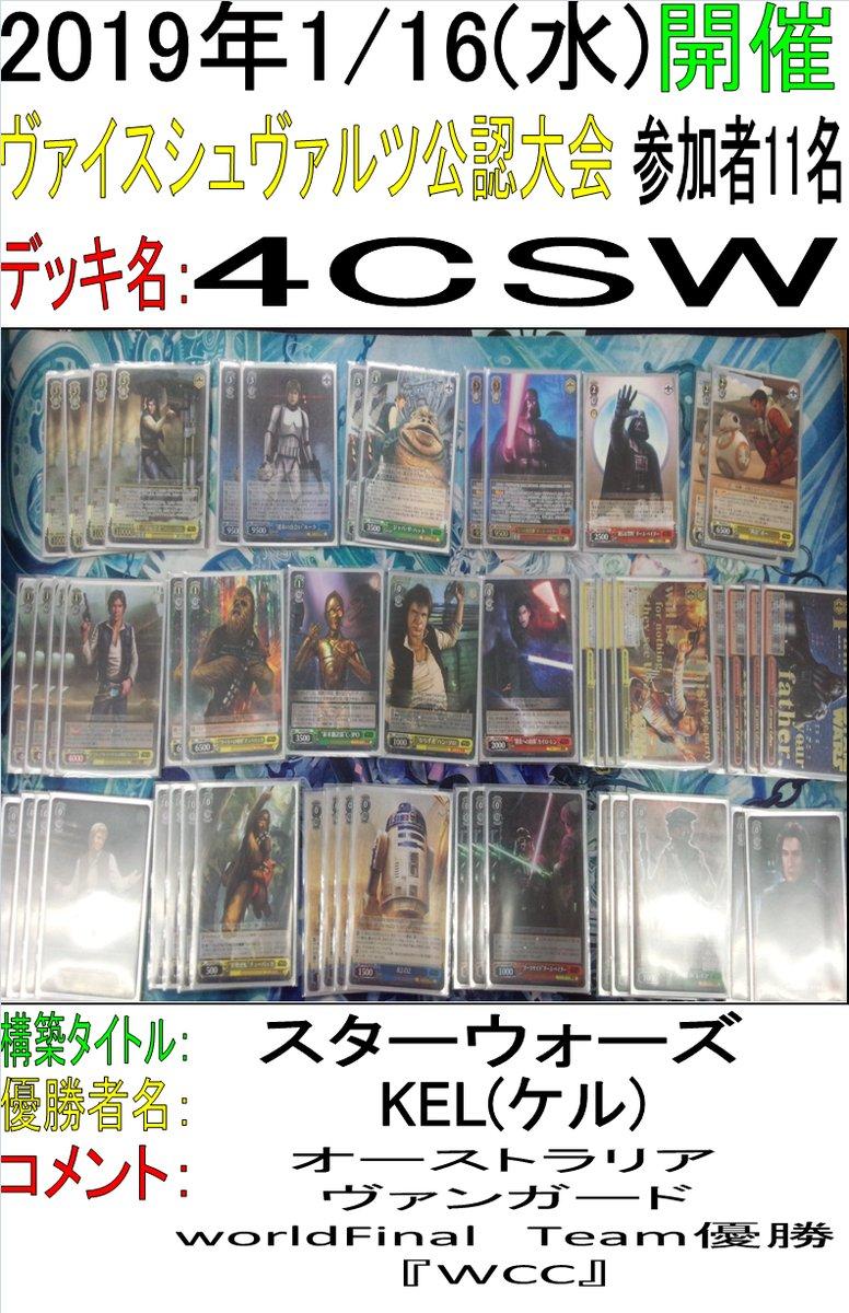 WS優勝デッキレシピSTAR WARS2019/01/21