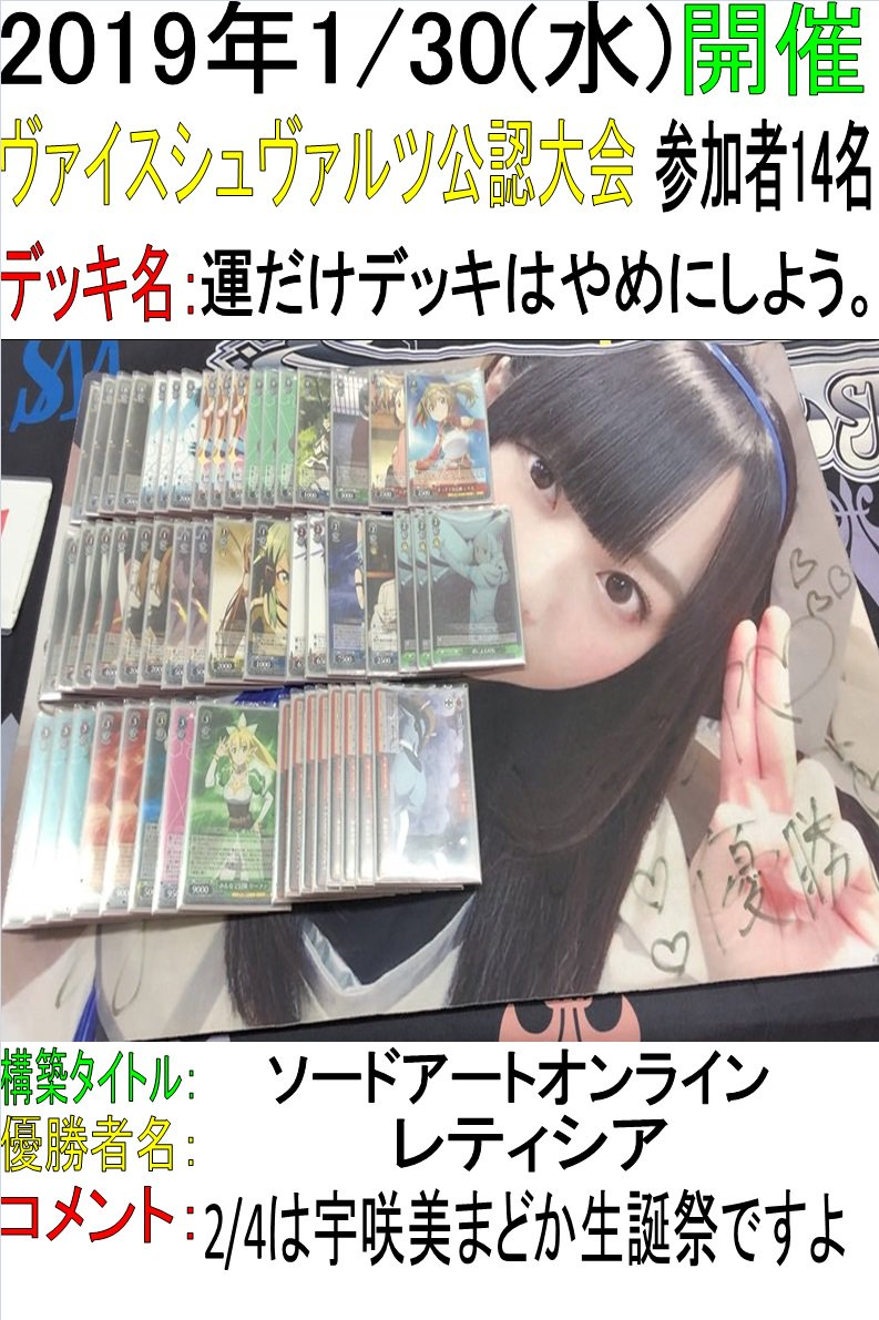 WS優勝デッキレシピソードアート・オンライン2019/02/16