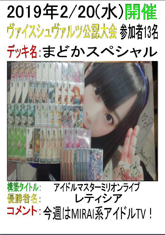 WS優勝デッキレシピアイドルマスター ミリオンライブ!2019/02/25