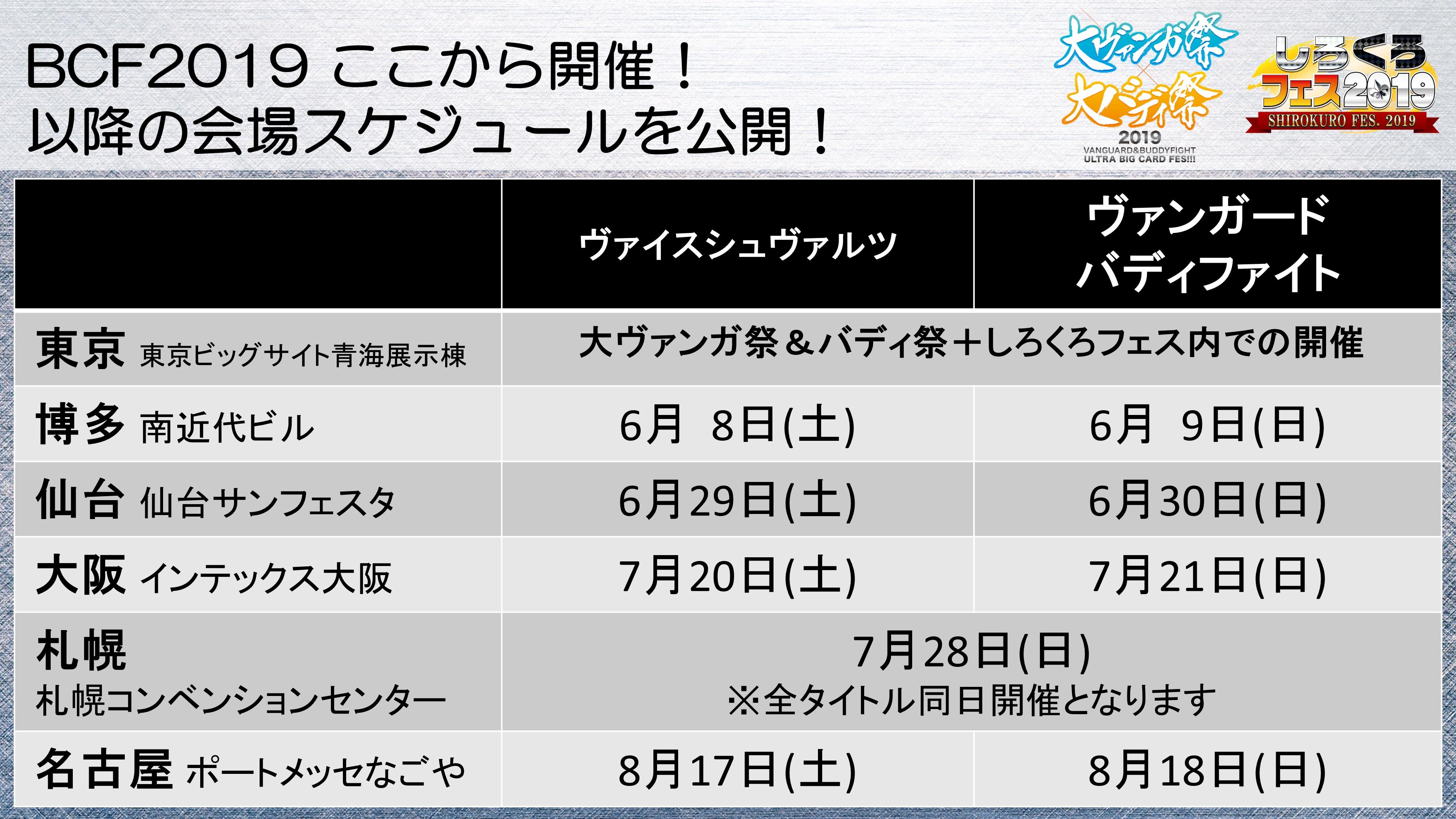 bcf2019_schedule.jpg