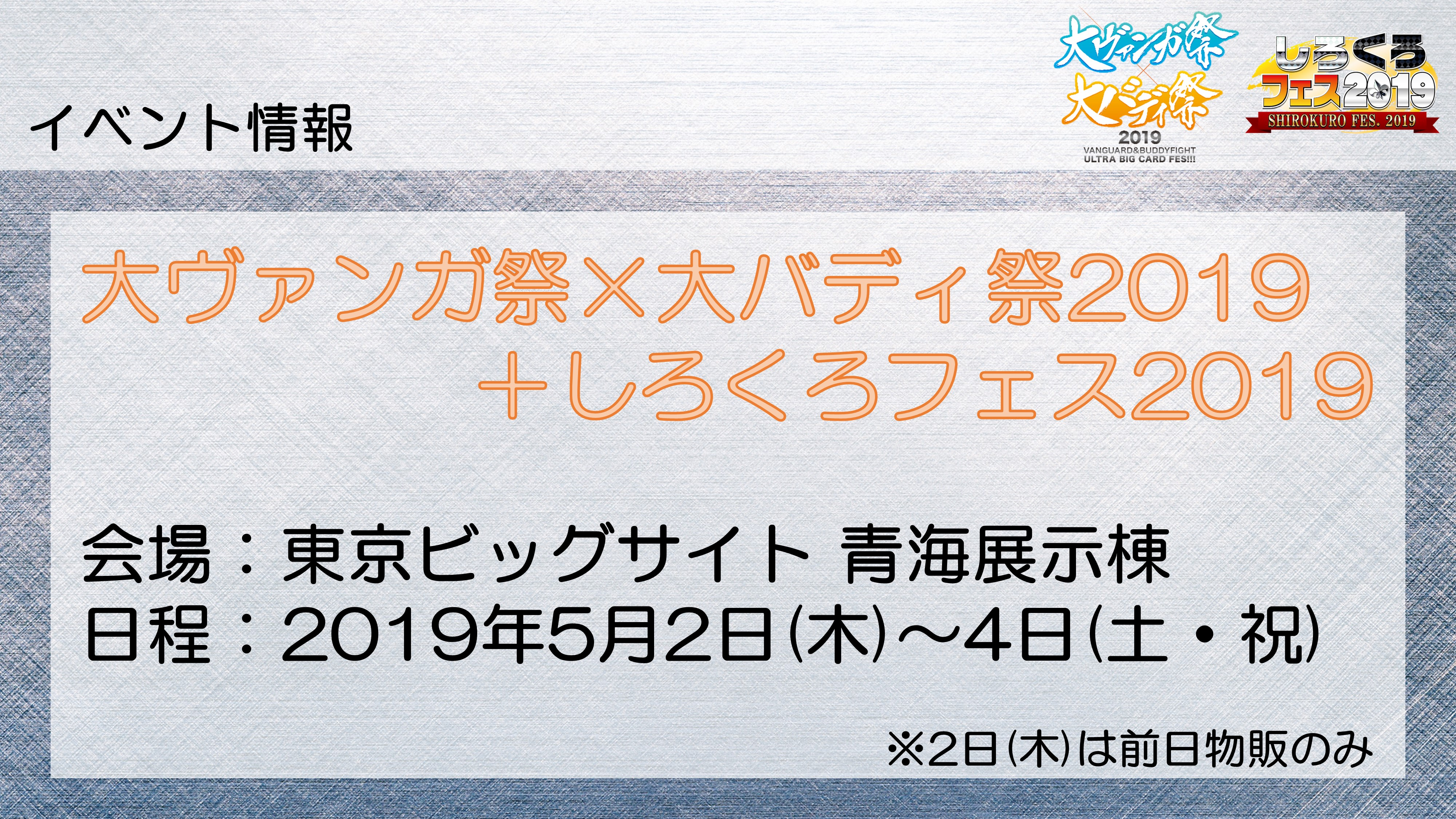 vgbf_shirokuro_2019.jpg